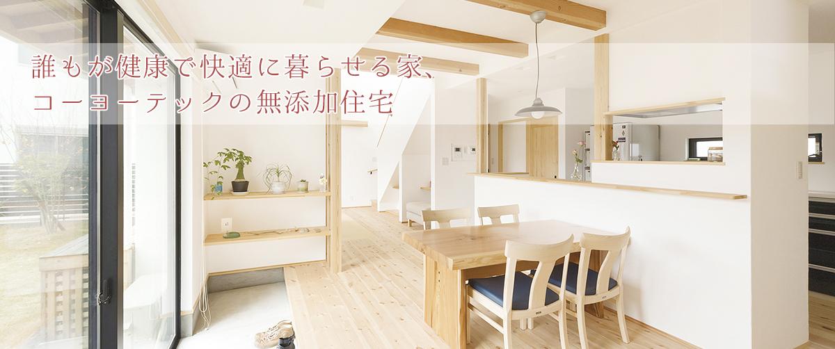 誰もが健康で快適に暮らせる家、コーヨーテックの無添加住宅