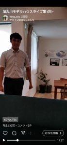 インスタ インスタライブ コーヨーテック 加古川モデルハウス