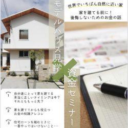 無添加住宅 資金セミナー 家 お金