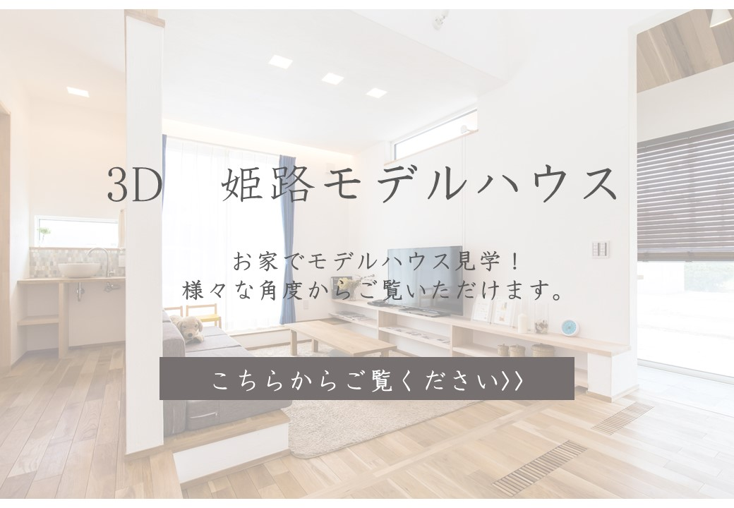 3D 姫路モデルハウス